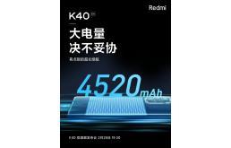 Redmi K40全系标配4520mAh电池
