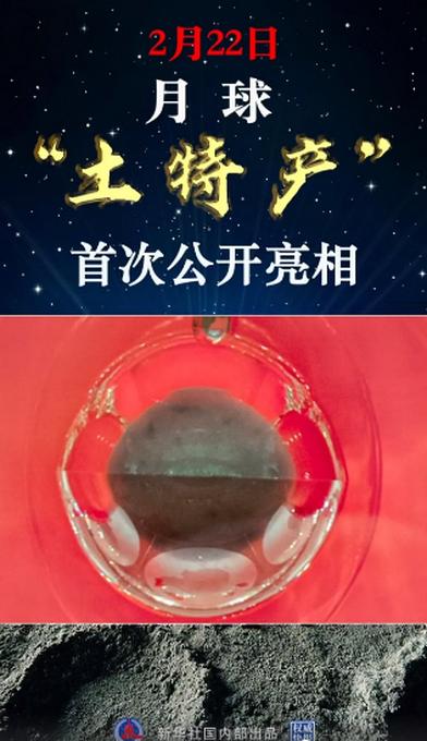 """嫦娥五号带回月球""""土特产""""首次公开亮相:人类时隔44年再迎月球样品"""