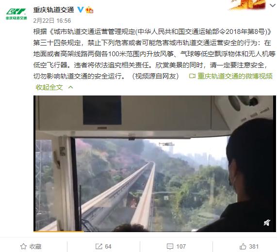 重庆网红轻轨遭无人机撞击 官方回应:这些行为明令禁止