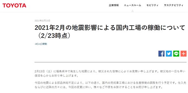 受日本地震影响!丰田四家工厂再遭停产