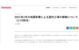 日本地震影响持续发酵!丰田四家工厂再遭停产