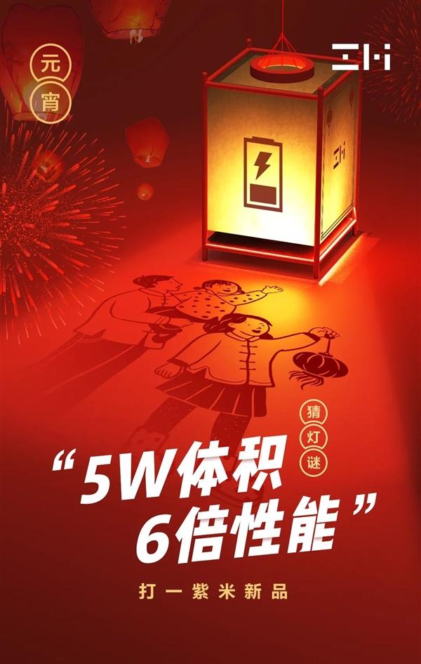 紫米充电新品曝光:5W体积 6倍性能