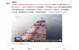 我国自主研制超大型油船远福洋轮交付