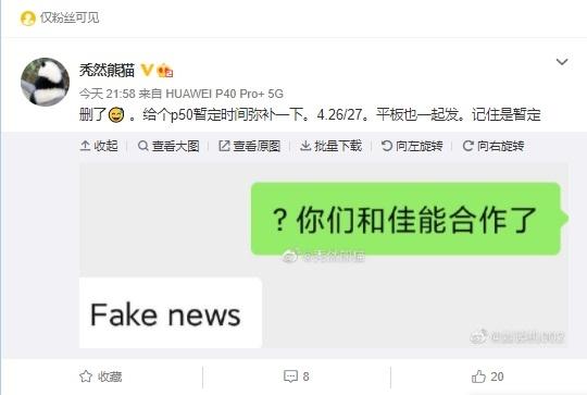 华为P50发布时间暂停4月底:新平板同步登场