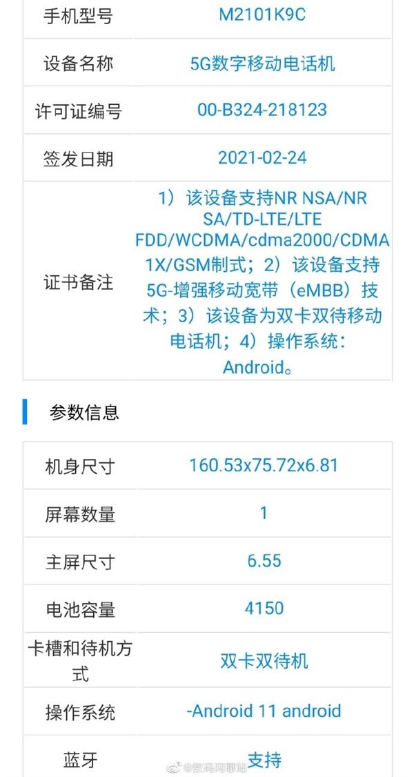 首发骁龙775G!小米11青春版售价遭曝光:6+128GB约3175元