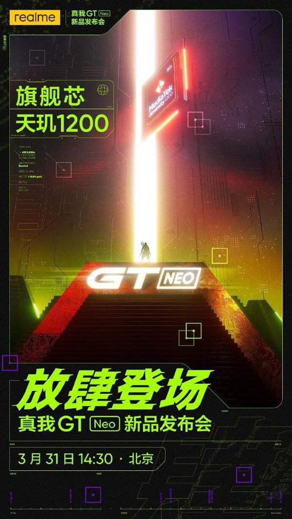首搭天玑1200!realme GT Neo跑分出炉:多核力压骁龙870