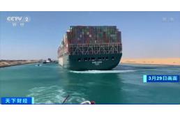 苏伊士运河堵船事件持续发酵:将引发连环索赔