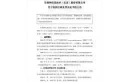 贾跃亭被罚款2.41亿,FF上市会顺利吗?