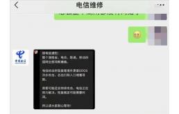 三大运营商回应湖南网络崩了:崩溃原因是什么?