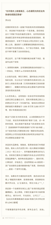 罗永浩称被逼签流氓协议:将公布具体负责人姓名及头像