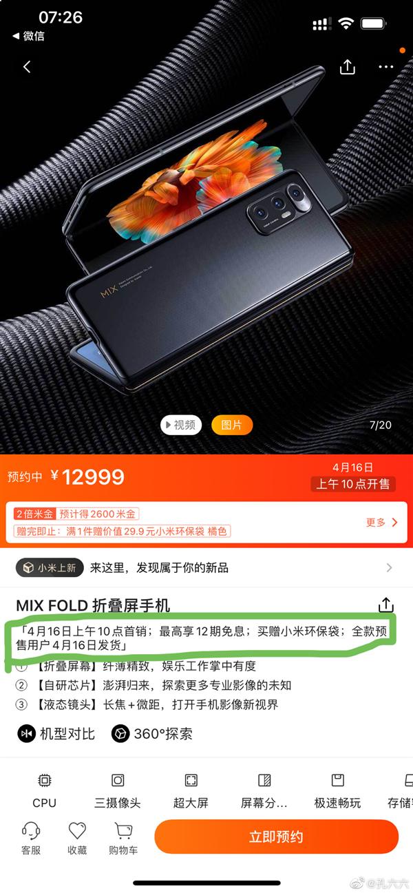 小米最贵旗舰MIX Fold来了!首发澎湃C1芯片 9999元起
