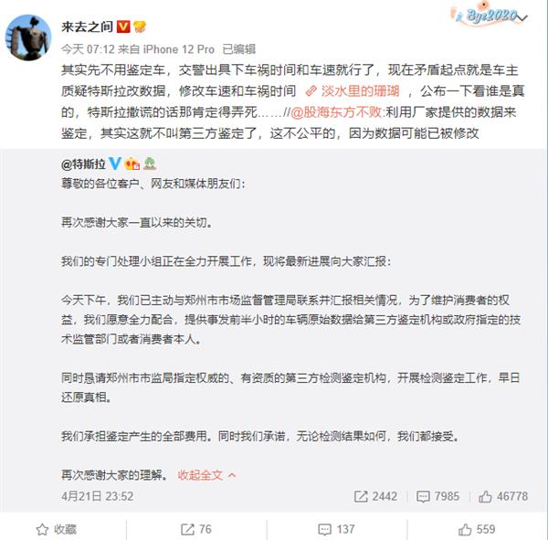 特斯拉再发声:恳请鉴定 还原真相 微博CEO支招