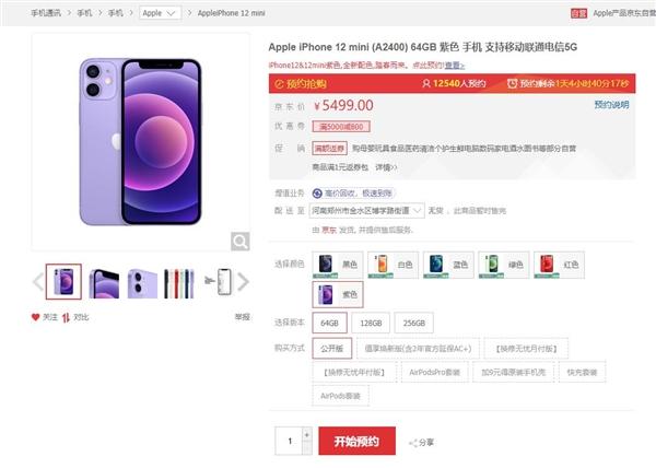 iPhone 12/12 mini紫色明天发售:起售价5499元