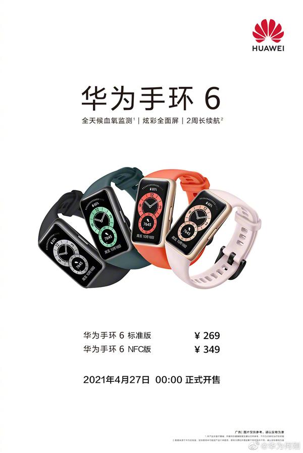 对标小米手环6!华为手环6开售:到手价249元起
