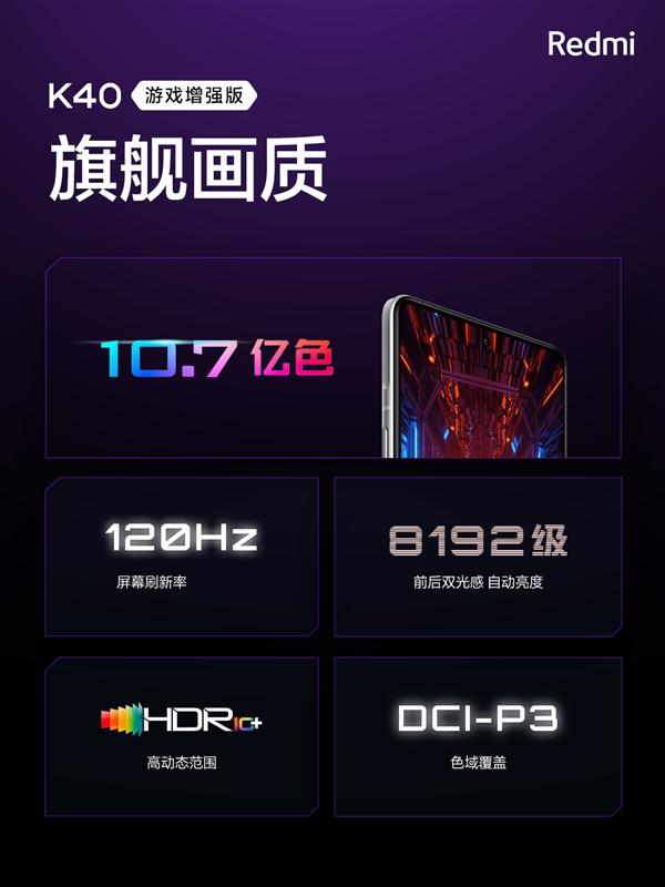K40宇宙补完 Redmi K40游戏增强版发布:不一样的硬核游戏手机