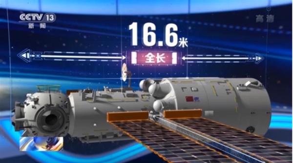 """中国空间站到底长啥样?""""三室两厅还带储藏间"""""""