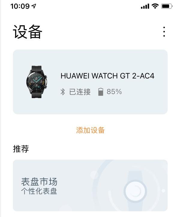 打通iOS!华为Watch GT2首次实现iOS系统更换表盘功能