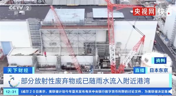 东电公司承认福岛核废物集装箱泄漏:消息称核废水早已偷偷入海