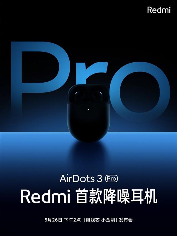 Redmi首款降噪耳机!AirDots3 Pro官宣:依然极致性价比