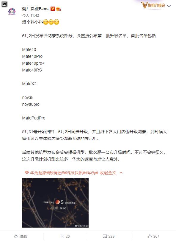 6月2日见!华为鸿蒙首批升级机型名单曝光:Mate40系列领衔