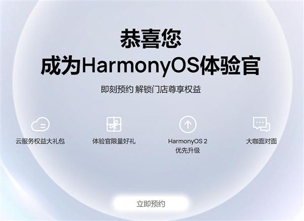 抢先体验万物互联!HarmonyOS 2体验官招募开启