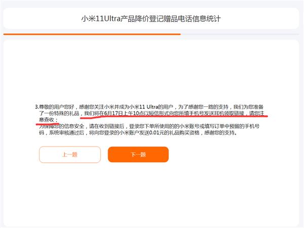 小米11 Ultra首发用户福利:一分钱就能买399元无线耳机