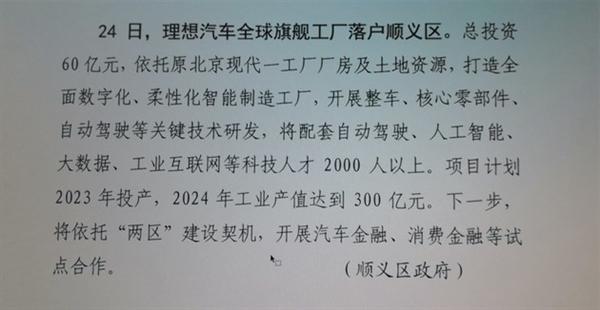 接受北京现代工厂实锤!理想北京工厂发布招聘信息