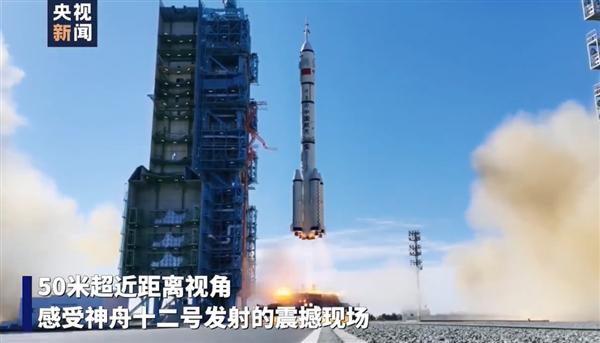 神舟十二号载人飞船升空瞬间:50米超近距离手机拍摄画面来了