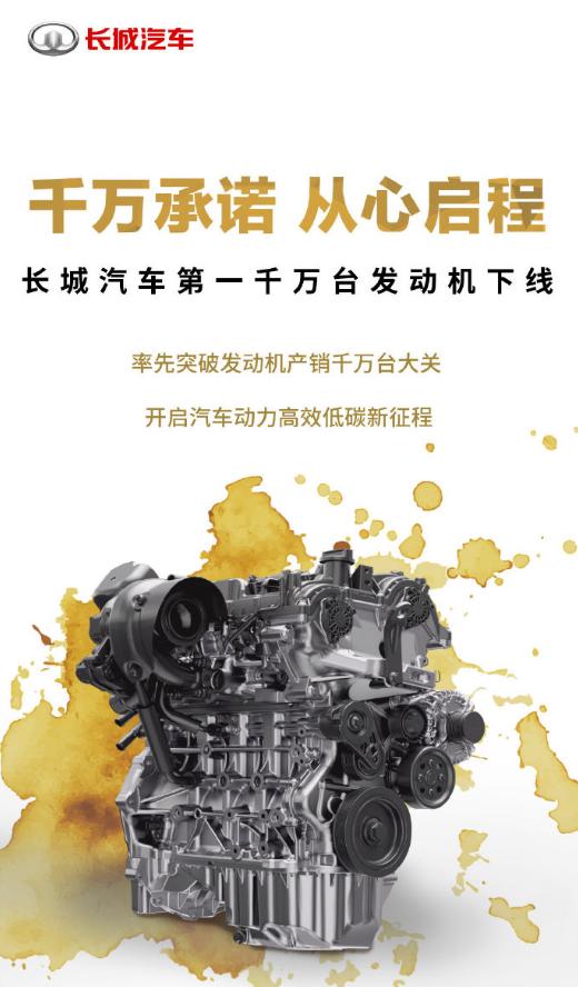 长城汽车6款全新发动机亮相:热效率最高可达45%