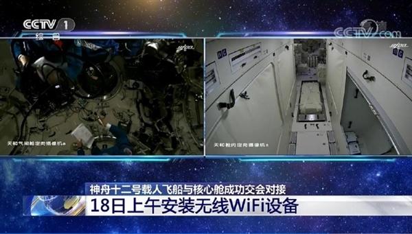 神州十二号航天员在空间站安装WIFI:能随时与地面视频通话