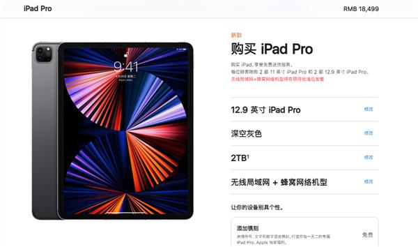 自研M1+Mini LED屏!新iPad Pro蜂窝版开售:顶配近两万