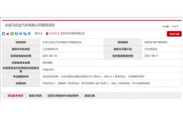 长安马自达增资项目挂牌披露,欲出让5%股权救市