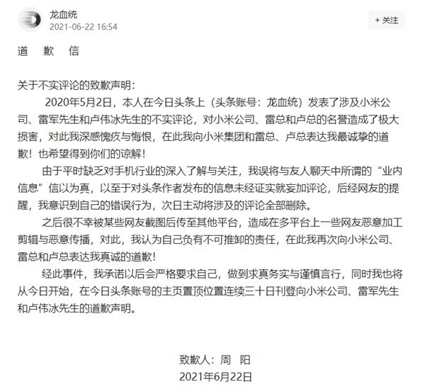 小米法务出动 数码KOL为不实信息付出代价:连续30天道歉