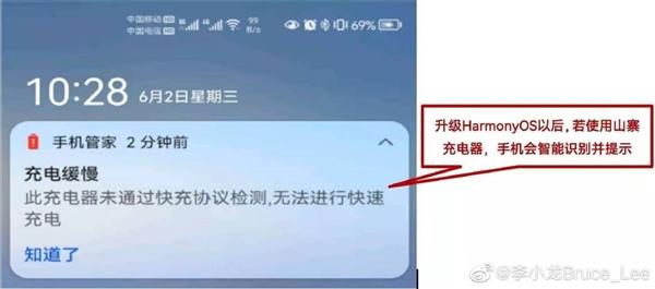 华为手机升级HarmonyOS提示充电缓慢 李小龙:建议到华为官方商城购买充电器