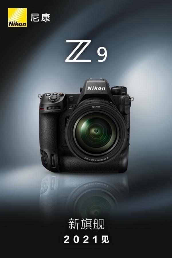 全新CMOS/支持8K视频!尼康Z9新旗舰发布日期曝光 售价4万+
