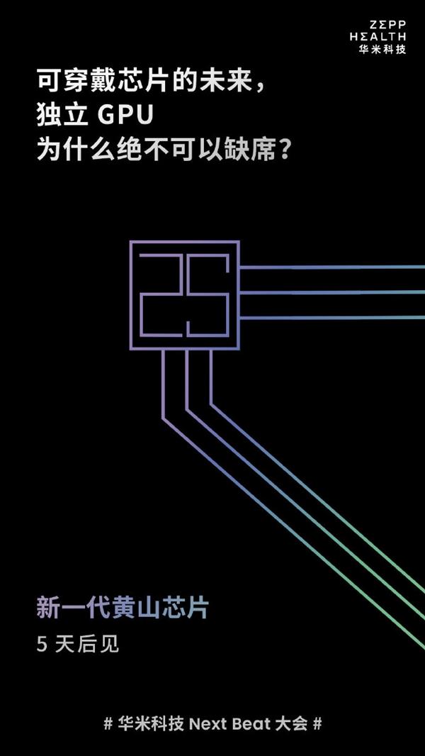 """新一代国产黄山芯片来了:独立GPU 或定名""""黄山2S"""""""
