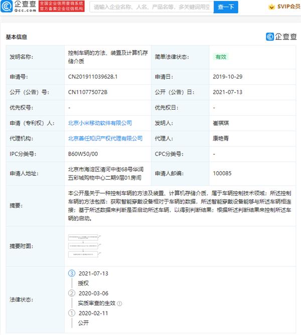 小米新专利:智能穿戴设备可连接汽车 当车钥匙