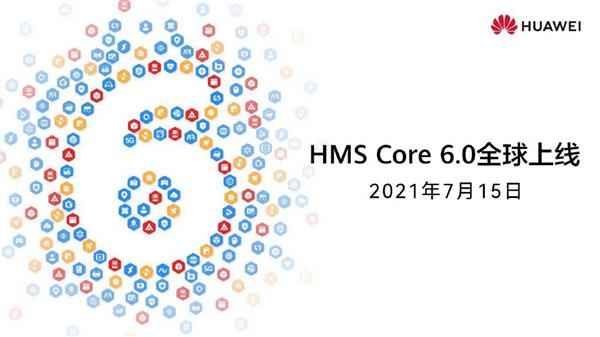 注册开发者数量超400万!华为HMS Core 6.0全球上线