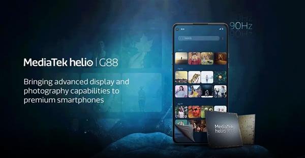 联发科发布Helio G96/G88处理器:支持高刷、只有4G
