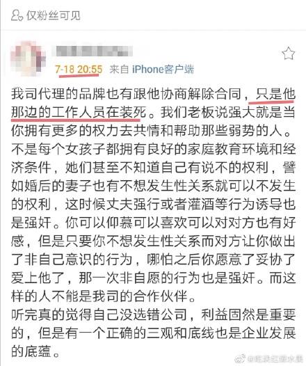 保时捷解约吴亦凡代言 女领导霸气回应让网友怒赞