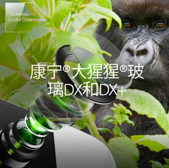 康宁推出大猩猩DX/DX+镜头保护玻璃:耐磨耐刮、三星首发