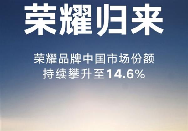 最黑暗时刻已过 荣耀中国份额恢复前三:Magic3旗舰即将发布
