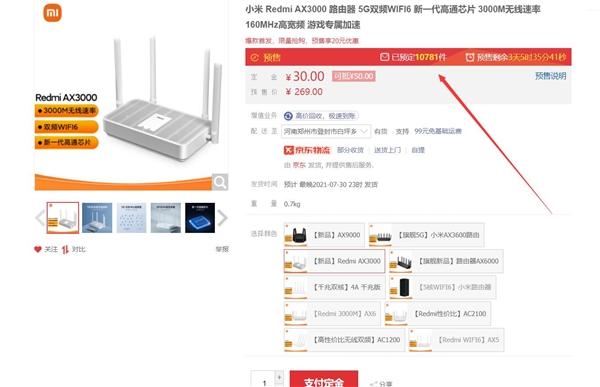 Redmi WiFi 6路由器AX3000预售:京东超万人下单 249元