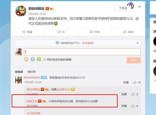曝小米8月举行新品发布会:MIX 4将亮相 没有MIUI 13
