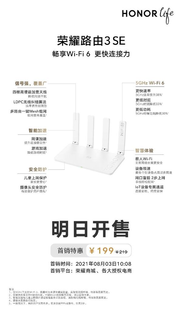 荣耀路由3 SE明日开售:全千兆四天线 首发仅199元