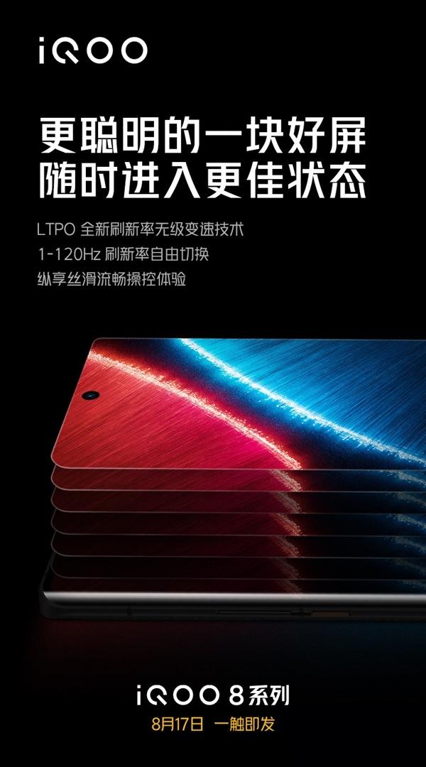 iPhone 13顶配同款!iQOO 8确认搭载LTPO屏幕:支持1-120Hz无级变速