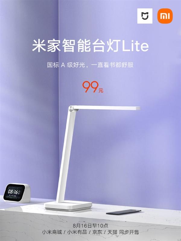 经典爆款升级 米家智能台灯Lite发布:仅99元 国标A级照度