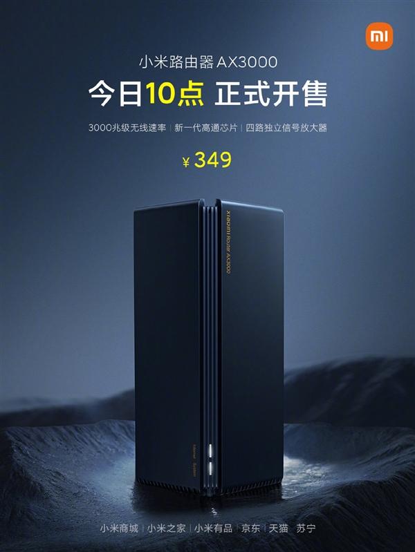 3000兆级速率!小米路由器AX3000首销:349元