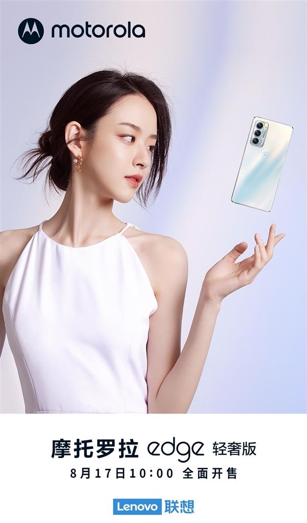 摩托罗拉迄今最轻薄5G手机!edge轻奢版明日开售:2599元起