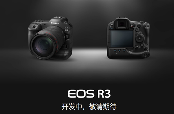 佳能EOS R3旗舰相机下个月发布:自研背照堆栈式CMOS 售价3.9万元